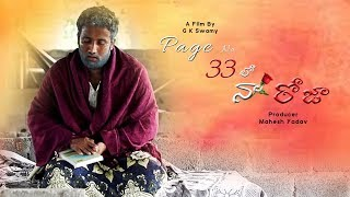Page No  33 Lo Naa Roja ||Trailer|| Latest Telugu Short Film 2017||Directed By G K SWAMY - YOUTUBE