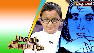 Dr.APJ.Abdul Kalam Special Manam Thirumbuthe 15-08-2015 Puthuyugam tv Independence Day Special Program