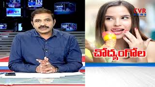 చోద్యం గోల | Restrictions on Eating Ice Cream Womens| Public Place| Turkey | Istanbul | CVR NEWS - CVRNEWSOFFICIAL