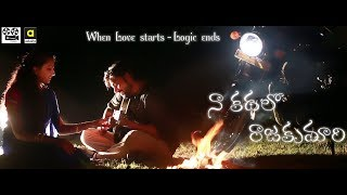 Naa Kathalo Rajakumari - Telugu Romantic Short film - Raj- Reena - YOUTUBE