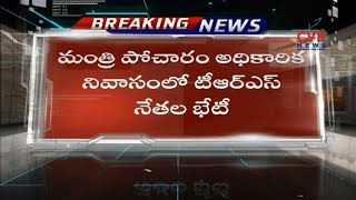 MP Kavitha and Nizamabad Dist MLAs meeting in Minister Pocharam Srinivas House | CVR News - CVRNEWSOFFICIAL