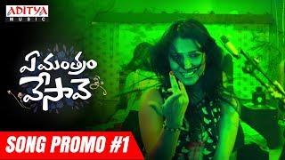 Ye Mantram Vesave Song Promo #1   Ye Mantram Vesave Movie   Vijay Deverakonda, Shivani Singh - ADITYAMUSIC