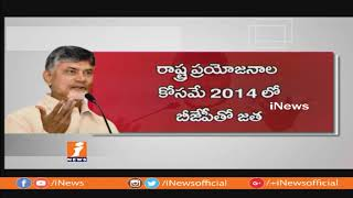 Chandrababu Directs Cadre On TDP Alliance With Congress | Anti BJP Front | iNews - INEWS