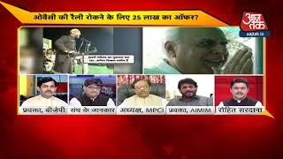 Owaisi को अचानक क्यों आयी Kapil Sibal की याद - Waris Pathan | Dangal - AAJTAKTV