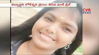 Fire drill Goes wrong, Tamil Nadu BBA Student Died While Conduct Mock Drill   CVR News - CVRNEWSOFFICIAL