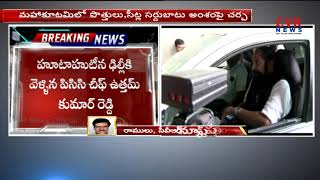 Uttam kumar Reddy Delhi Tour To Discuss Over Mahakutami Seat Allocation | CVR NEWS - CVRNEWSOFFICIAL