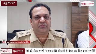 video : Yamunanagar - नशे को लेकर SP ने समाजसेवी संगठनों से Meeting कर फिर बनाई रणनीति