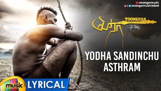 Yodha Sandinchu Astram Song Lyrical | TOONEEGA 2019 Movie Songs | Vineeth Chandra | Deviyani Sharma - MANGOMUSIC