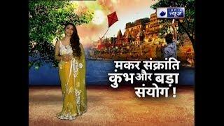 देखिए मकर संक्रांति और कुंभ पर पहला शाही स्नान कैसे करें, शुभ दिन पर जरूर करें ये उपाय | Family Guru - ITVNEWSINDIA