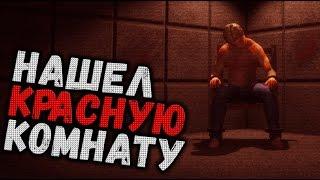 Welcome to the Game - Нашел Красную Комнату (прохождение на русском финал концовка) #2