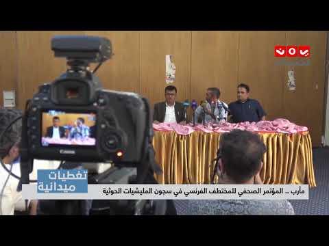 تغطيات ميدانية | المؤتمر الصحفي للمختطف الفرنسي في سجون المليشيات الحوثي
