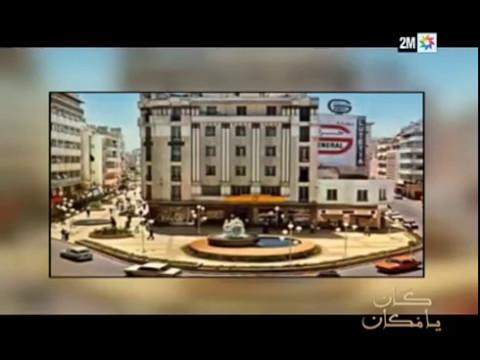 كان يامكان : عبدالسلام عامر ...عيون القصر الكبير