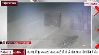 VIDEO : Nalagarh में जबरदस्त Road accident में दो की मौत, घटना CCTV में कैद