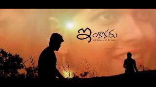INKOKARU TITLE PROMO  ## New Telugu Short Film 2018 - YOUTUBE