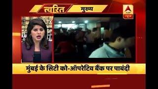 Twarit: Bad news for people having bank accounts in Girgaon's City Cooperative Bank - ABPNEWSTV