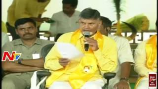 Chandrababu Naidu Praise TDP Activists for Blood Donation || #Mahanadu || NTV - NTVTELUGUHD
