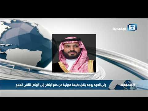 ولي العهد يوجه بنقل رضيعة كويتية من حفر الباطن إلى الرياض لتلقي العلاج