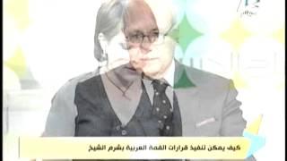بالفيديو.. المصري للشئون الخارجية:القمة العربية عقدت بوقت تنامي فيه الإرهاب