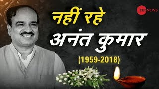 Union minister and BJP leader Ananth Kumar dies at 59, PM Modi express grief - ZEENEWS