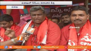 CPM Activists 48 Hours Hunger Strike Against VIMS Hospital Privatization | Vizag | iNews - INEWS