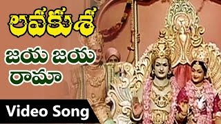 Jaya Jaya Rama Srirama Video Song | Lava Kusa Telugu Movie | N T Rama Rao | Anjali Devi | Ghantasala - MANGOMUSIC