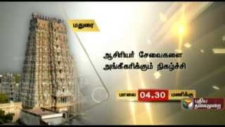 Today's Events in Chennai Tamil Nadu 22-09-2014 – Puthiya Thalaimurai tv Show