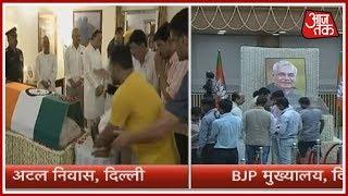 Preparations Underway In BJP Headquarters To Keep Vajpayee's Mortal Remains - AAJTAKTV