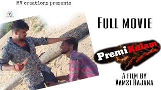 PREMIKULAM# Latest Telugu Short Film 2018 // Directed By Vamsi Rajana - YOUTUBE