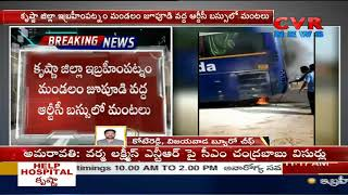 TSRTC Garuda Bus Catches Fire Enroute | CVR News - CVRNEWSOFFICIAL