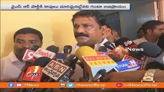 Minister Ganta Srinivasa Rao Response On YS Jagan Comments On Kapu Reservation   iNews - INEWS