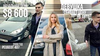 Торгуемся за авто: блондинка сбивает цену  / Peugeot 407 2009 года