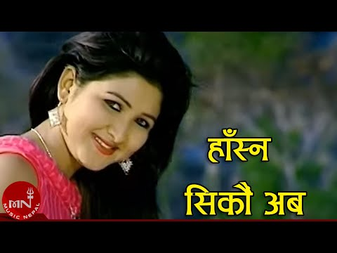 Hasna Sikau Aaba By Ramji Khad and Tika Pun