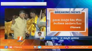 CM Chandrababu Tour Continue in Singapore | Meets Finance Minister Heng Swee Keat | iNews - INEWS
