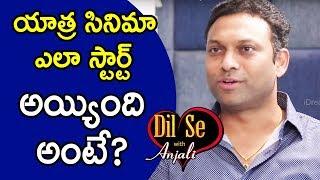 యాత్ర సినిమా ఎలా స్టార్ట్ అయ్యింది అంటే? - Producer Vijay Chilla || Talking Movies With iDream - IDREAMMOVIES