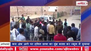 video : कम अंक आने पर दलित छात्रा का मुंह काला कर स्कूल में घुमाया