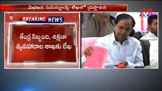 Telangana Govt Letter to Central Government | Division issues | CVR News - CVRNEWSOFFICIAL