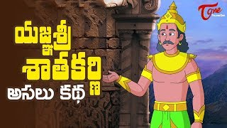 Yajna Sri Satakarni | The Last Great King of Satavahana Dynasty | Amaravathi | TeluguOne - TELUGUONE