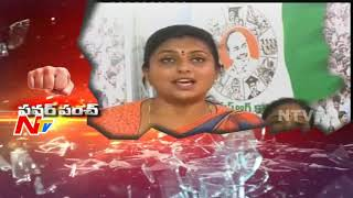 MLA Roja Strong Punch to Chandrababu Naidu & TDP Ministers || Power Punch || NTV - NTVTELUGUHD