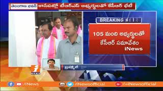 KCR To Meets With TRS Assembly Contest Candidates Over Election Campaign Strategies | iNews - INEWS