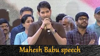 Mahesh Babu Blockbuster Speech | Sarileru Neekevvaru Blockbuster Celebrations - TFPC