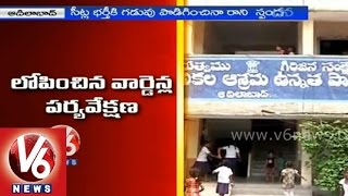 Welfare hostel students faces problems due to lack of facilities - Adilabad - V6NEWSTELUGU