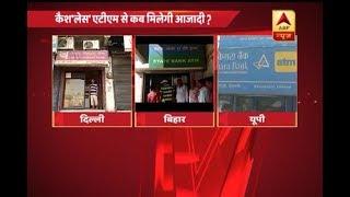 Cash Crunch: ATMs still empty at few places in Delhi, Bihar, UP - ABPNEWSTV