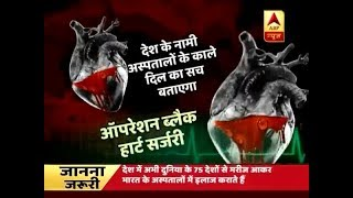 Ghanti Bajao: 'Operation Black Heart Surgery' EXPOSES corruption in top cardiology hospitals - ABPNEWSTV