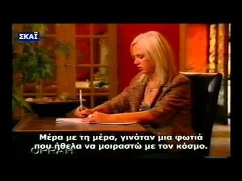 Oprah - The secret Με ελληνικούς υπότιτλους