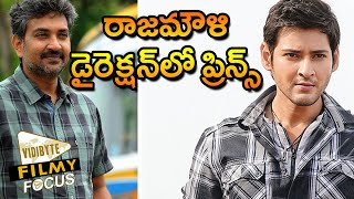 S.S. Raja Mouli Next Movie  Direct  To Super Star Mahesh Babu...!!!