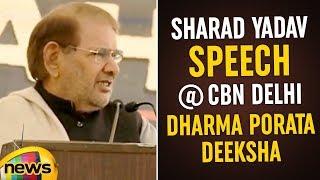 Sharad Yadav Speech At TDP Dharma Porata Deeksha in Delhi | AP Special Status Updates | Mango News - MANGONEWS