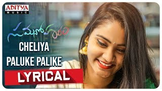 Cheliya Paluke Palike Independent Lyrical Video Song || Hari || Shiva Varkalaa || Chandni Rao - ADITYAMUSIC