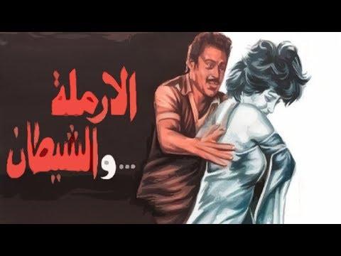 El Armla W El Shitan Movie - فيلم الارملة والشيطان - صوت وصوره لايف