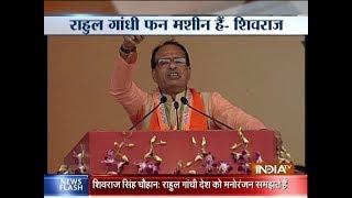Shivraj Singh Chauhan mocks Rahul Gandhi, calls him a fun machine - INDIATV