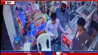 Surat: दुकान के अंदर ताबड़तोड़ तलवार से हुआ जानलेवा वार - ITVNEWSINDIA